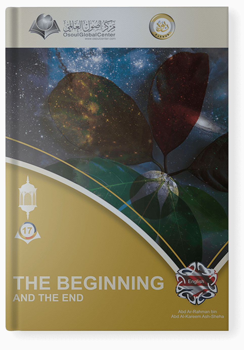 The Beginning and The End : Dr. Abdul Rahman Al-Sheha